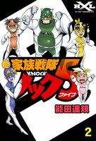 家族戦隊ノック5 (2)