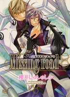 Missing road -ミッシング・ロード-