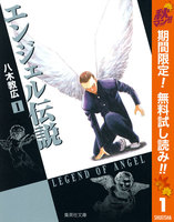 エンジェル伝説(1)