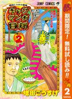 増田こうすけ劇場 ギャグマンガ日和(2)