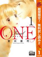 ONE Final ―未来のエスキース―(1)