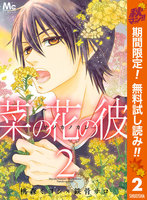 菜の花の彼―ナノカノカレ―(2)