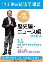 【合本版】池上彰の「経済学」講義 歴史編・ニュース編【2冊 合本版】
