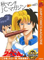 秋マン!! JCマガジン vol.1