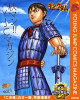 秋マン!! YJCマガジン vol.1