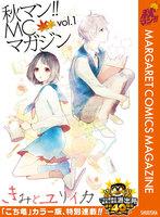 秋マン!! MCマガジン vol.1