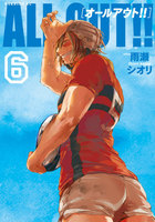 ALL OUT!! 6巻 - 漫画