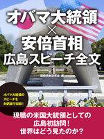 オバマ大統領×安倍首相 広島スピーチ全文