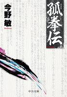 孤拳伝(五) 新装版