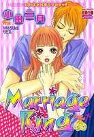 Marriage Ring - 漫画
