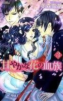甘やかな花の血族 (5)