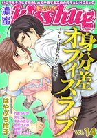 濃蜜kisshug Vol.14