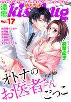 濃蜜kisshug Vol.17