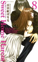 Sweet Home Harem 16巻 - 漫画