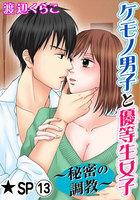 ケモノ男子と優等生女子〜秘密の調教〜★SP (13)