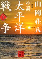 新装版 小説太平洋戦争