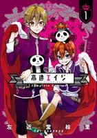 高速エイジ Complete Edition(1)