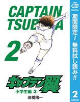 キャプテン翼【期間限定無料】 (2)