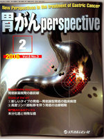 胃がんperspective Vol.8No.3(2016.2)