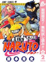 NARUTO―ナルト― モノクロ版【期間限定無料】 (2)