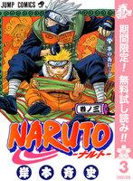 NARUTO―ナルト― モノクロ版【期間限定無料】 (3)