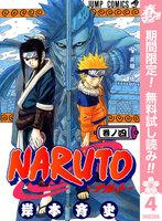 NARUTO―ナルト― モノクロ版【期間限定無料】 (4)