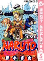 NARUTO―ナルト― モノクロ版【期間限定無料】 (5)