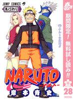 NARUTO―ナルト― モノクロ版【期間限定無料】 (28)