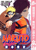 NARUTO―ナルト― モノクロ版【期間限定無料】 (29)