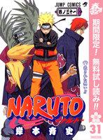 NARUTO―ナルト― モノクロ版【期間限定無料】 (31)