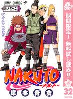 NARUTO―ナルト― モノクロ版【期間限定無料】 (32)