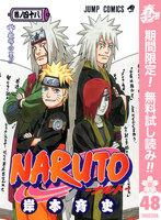NARUTO―ナルト― モノクロ版【期間限定無料】 (48)