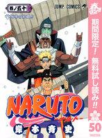 NARUTO―ナルト― モノクロ版【期間限定無料】 (50)