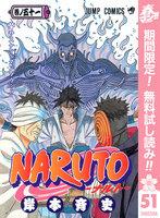 NARUTO―ナルト― モノクロ版【期間限定無料】 (51)
