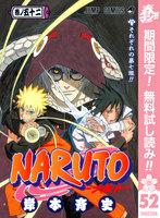 NARUTO―ナルト― モノクロ版【期間限定無料】 (52)