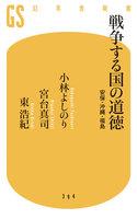 戦争する国の道徳 安保・沖縄・福島