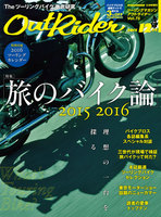Out Rider 2015年12月号(vol.75)