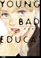 YOUNG BAD EDUCATION 分冊版 (1~5巻セット)