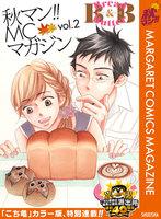 秋マン!! MCマガジン vol.2
