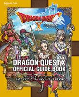 ドラゴンクエストX オールインワンパッケージ 公式ガイドブック バージョン1+2+3 まとめ編