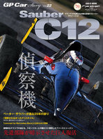 GP Car Story Vol.22
