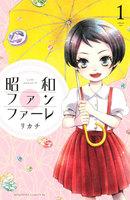 昭和ファンファーレ (1~3巻セット)