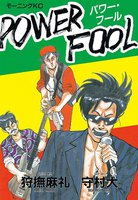 POWER FOOL - 漫画