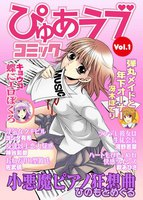 月刊ぴゅあラブコミック Vol.1