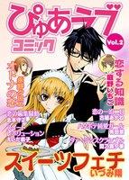 月刊ぴゅあラブコミック Vol.2