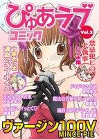 月刊ぴゅあラブコミック Vol.3
