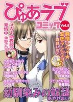 月刊ぴゅあラブコミック Vol.5