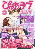 月刊ぴゅあラブコミック Vol.6