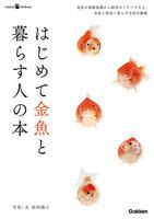 はじめて金魚と暮らす人の本