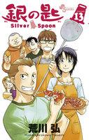 銀の匙 Silver Spoon (13)